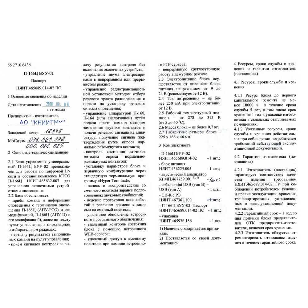 Купить П-166Ц БУУ-02 от КНИИТМУ